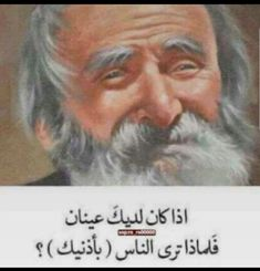 Sweet Qoutes, Poetry Quotes, Arabic Quotes, Bookmarks, Einstein, Thoughts, Books, Movie Posters, Places