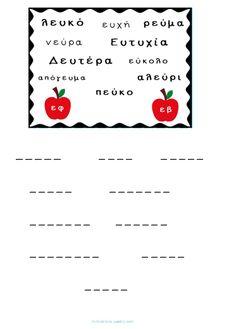 Αυ αυ - Ευ ευ - tzeni skorda Home Schooling, Primary School, Special Education, Spelling, Words, Children, Self, Young Children, Upper Elementary