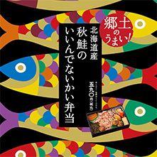 第7弾 日本中のうまい!をお弁当で。 ふるさとのうまい! を食べよう ローソン