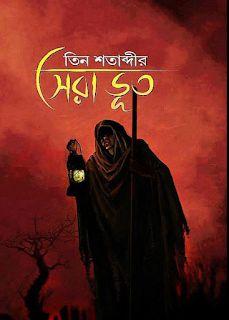Ramayana Full Story In Bengali Pdf