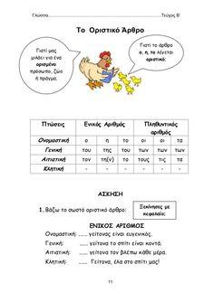Greek Language, Speech Therapy, Worksheets, Activities, Learning, School, Greek, Speech Pathology, Speech Language Therapy