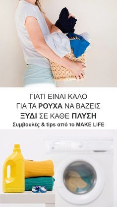 Healthy Tips, Cleaning Hacks, Washing Machine, Life Hacks, Sweet Home, Home Appliances, Recipes, Ideas, House Appliances