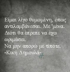 Me tpt na mn aporw. Poetry Quotes, Book Quotes, Me Quotes, Funny Quotes, Qoutes, Exo, General Quotes, Something To Remember, Greek Words