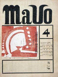 偏愛的収集記-暢気・気儘な箱々: 美術 : MAVO(マヴォ) Book And Magazine, Best Graphics, Vintage Japanese, Editorial Design, Album Covers, Literature, Lettering, Graphic Design, Feelings