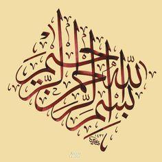تأمل معنى اسم الرحمن الرحيم