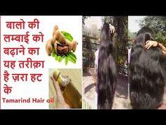 बालो की लम्बाई को बढ़ाने का यह तरीक़ा है ज़रा हट के || Tamarind Hair Oil | ...