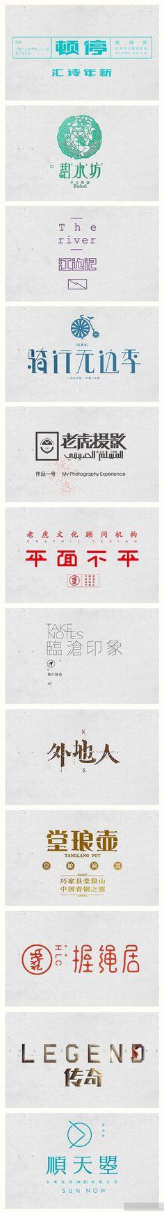 一组优秀中文字体设计欣赏