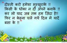 best-hindi-shayari-best-hindi-quotes-suvichaar-best-inspirational-friendship-quotes-in-hindi-1