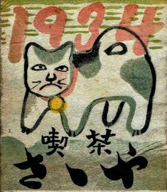 Matchbox Label Graphic Design Illustration, Watercolor Illustration, Matchbox Art, Wall Drawing, Lowbrow Art, Botanical Drawings, Pet Portraits, Japanese Art, Cat Art
