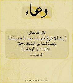 "Quranic Dua from 3:8 ""رَبَّنَا لَا تُزِغْ قُلُوبَنَا بَعْدَ إِذْ هَدَيْتَنَا وَهَبْ لَنَا مِنْ لَدُنْكَ رَحْمَةً إِنَّكَ أَنْتَ الْوَهَّابُ"" """"O our Lord! Let not our hearts swerve from the truth..."