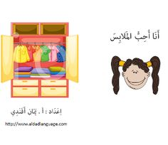 """I like clothes"" a small book in Arabic EVERYDAY ARABIC العربية لكل يوم"