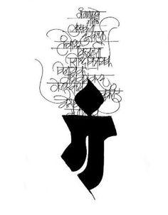 Devanagari calligraphy by Achyut Palav: