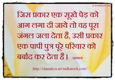 78 Best Chankya Images In 2019 Chanakya Quotes Manager Quotes