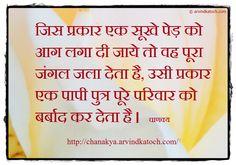 Chanakya Thoughts (Niti) in Hindi: Chanakya Hindi Quote (As a single dry tree/जिस प्रकार एक सूखे पेड़ को)