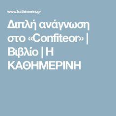 Διπλή ανάγνωση στο «Confiteor» | Βιβλίο | Η ΚΑΘΗΜΕΡΙΝΗ Books, Libros, Book, Book Illustrations, Libri