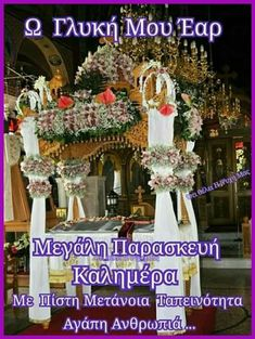 Mary And Jesus, Easter Activities, Good Morning, Orthodox Easter, Religion, Christmas Tree, Table Decorations, Holiday Decor, Buen Dia