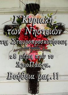 Greek Easter, Greek Quotes, First Love, Happy, Icons, First Crush, Symbols, Puppy Love, Ser Feliz
