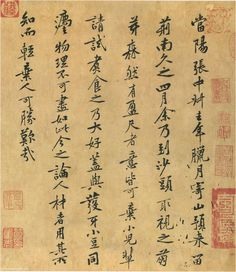 台北故宫藏黄庭坚《山预帖》真迹行书高清大图 Chinese Calligraphy, Calligraphy Art, Caligraphy, Chinese Landscape, Chinese Words, Writing Art, Learn Chinese, Chinese Brush, Classical Art