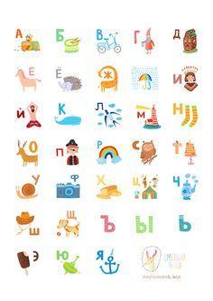 lovely russian alphabet!  BY BRAVE FEDYA https://www.etsy.com/ru/listing/185444079/poster-azbuka-smelogo-fedi-russian?ref=shop_home_active_1