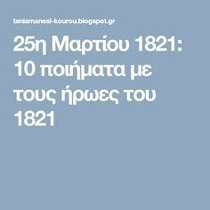 25η Μαρτίου 1821: 10 ποιήματα με τους ήρωες του 1821 Spring Activities, School, Blog, Greek, Blogging, Greece