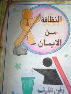 النظافة من الايمان ....  وطن نظيف