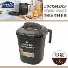 『韓國Lock&Lock』PP密封式廚餘回收桶-4.8L(黑色)