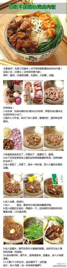 台湾卤肉饭
