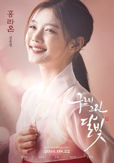 Moonlight Drawn by Clouds (also known as Love in the Moonlight) is an adaptation of South Korean web novel of the same name. The live action drama stars young rising talents such as Park Bo Gum, Ki… Korean Actresses, Korean Actors, Actors & Actresses, Kim Yu-jeong, Kim Yoo Jung Park Bo Gum, Kim Joo Jung, Park Bogum, Moonlight Drawn By Clouds, Park Bo Gum Moonlight