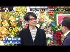 小沢健二 「笑っていいとも タモリ × オザケン」 2014年3月20日 - YouTube