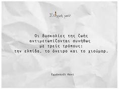 Δυσκολιες Best Quotes, Life Quotes, Teaching Humor, Greek Quotes, Funny Posts, Cards Against Humanity, Thoughts, Words, Pictures