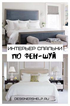 Интерьер спальни, улучшенной по фен-шуй укрепляет богатство, отношения и сон.