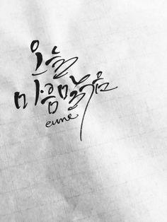타인이 아닌 나에게 힘이되고 위로가 되어주는 책나에게 고맙다~~전승환 내 삶이 나를 응원한다 일상의 낭... Calligraphy Fonts, Caligraphy, Korean Fonts, Korean Tattoos, Logo Design, Graphic Design, Typography, Lettering, Qoutes