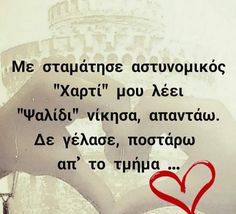 Funny Quotes, Funny Memes, Jokes, Greek Quotes, Beach Photography, Lol, Picture Video, Wisdom, Humor
