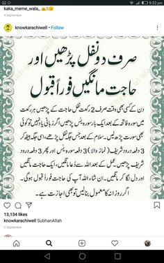 Islamic Quotes Friendship, Best Islamic Quotes, Muslim Love Quotes, Islamic Phrases, Islamic Messages, Religious Quotes, Quran Quotes Love, Beautiful Islamic Quotes, Quran Quotes Inspirational