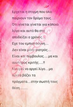 Picture Quotes, Love Quotes, Inspirational Quotes, Feeling Loved Quotes, Greek Quotes, Beautiful Words, Inspire Me, Wise Words, Feelings