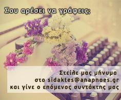 Νίκος Καζαντζάκης: Να μάχεσαι σε όλη σου τη ζωή. – αναπνοές