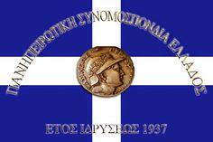 EPIRUS TV NEWS: Η ΠΣΕ Συμμετείχε στις 30 Σεπτεμβρίου 2014  στον εο...