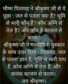 Good Night Hindi Quotes, Chankya Quotes Hindi, Sanskrit Quotes, Good Thoughts Quotes, Qoutes, Vedic Mantras, Deep Thoughts, Ego Quotes, People Quotes