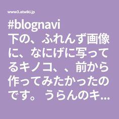 #blognavi 下の、ふれんず画像に、なにげに写ってるキノコ、、前から作ってみたかったのです。 うらんのキノコは裏が、しいたけ風(笑)。 綿は、笠に、ほんの少し入れるだけ。 中細で編むと、カバンに...
