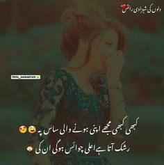 Ahmm ahmm 😂 meme in urdu Funny Quotes In Urdu, Poetry Quotes In Urdu, Best Quotes In Urdu, Urdu Funny Poetry, Funny Attitude Quotes, Cute Funny Quotes, Sweet Love Quotes, Love Husband Quotes, Crazy Funny Memes