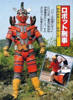 Robot Detective (ロボット刑事) - Ishinomori Shotaro (石ノ森 章太郎)