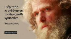 , Greek Quotes, Motivation, Sayings, Fictional Characters, Lyrics, Fantasy Characters, Quotations, Idioms, Quote