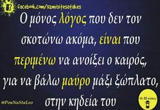 Funny Status Quotes, Funny Statuses, Funny Picture Quotes, Stupid Funny Memes, Funny Texts, Funny Shit, Funny Stuff, Greek Memes, Funny Greek