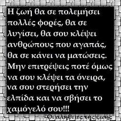 Greek Quotes, Positive Thoughts, Health Tips, Meant To Be, Inspirational Quotes, Positivity, Wisdom, Feelings, Words
