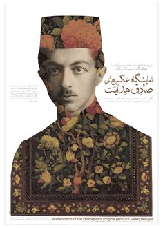 An Exhibition of the Photographs of Sadeq Hedayat (poster by Majid Abbasi)