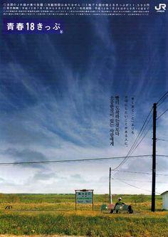 JR 일본 철도 18 청춘 여행 출처) 네이버 5copy