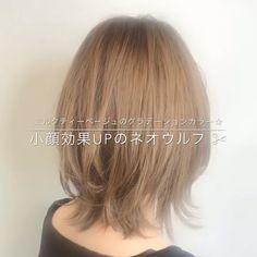 Light Brunette Hair, Blonde Hair For Brunettes, Balayage Hair Blonde, Brown Blonde Hair, Brunette To Blonde, Medium Hair Styles, Short Hair Styles, Japanese Haircut, Hair Images