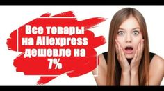Распродажа на AliExpress и GearBest 11.11.Скидки до 90%.Кэшбэк от 18%