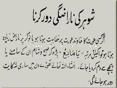 Shohar Ki Narazgi Door Karnay K Liye Wazifa In Urdu - IslamiWazaif