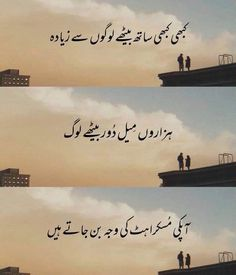 Sufi Quotes, Urdu Quotes, Islamic Quotes, Sarcastic Quotes, Funny Quotes, Best Urdu Poetry Images, Urdu Words, Cool Art Drawings, Dear Diary